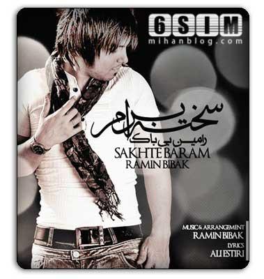 http://shishsim.persiangig.com/image/Ramin.jpg